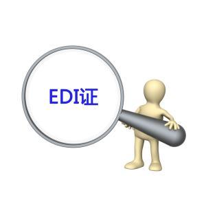 EDI证书办理